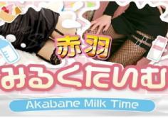 Milk Time(ミルクタイム)の紹介・サムネイル0