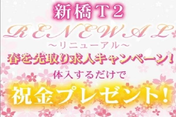 新橋 T2(ティーツー)の紹介7