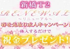 新橋 T2(ティーツー)の紹介・サムネイル7