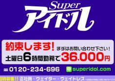 スーパーアイドルの紹介