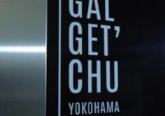 横浜ギャルゲッチュ(ヨコハマギャルゲッチュ)の紹介・サムネイル4
