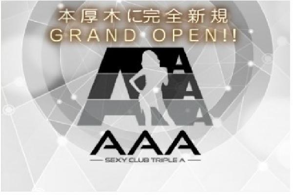 AAA(トリプルエー)の紹介0