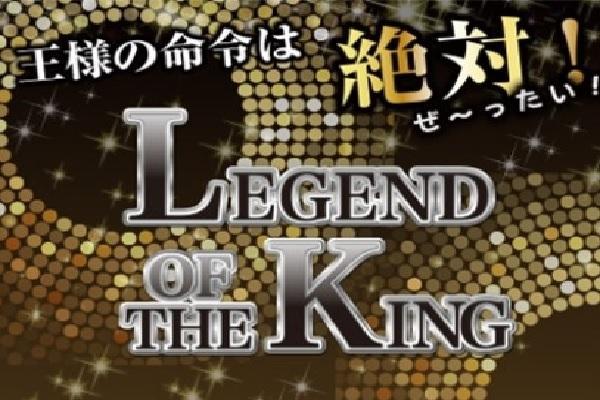LEGEND OF THE KING(レジェンドオブザキング)の紹介0