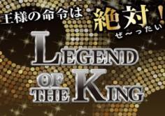 LEGEND OF THE KING(レジェンドオブザキング)の紹介