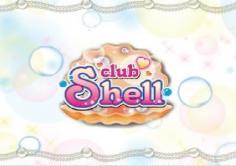 Club Shell(クラブシェル)の紹介