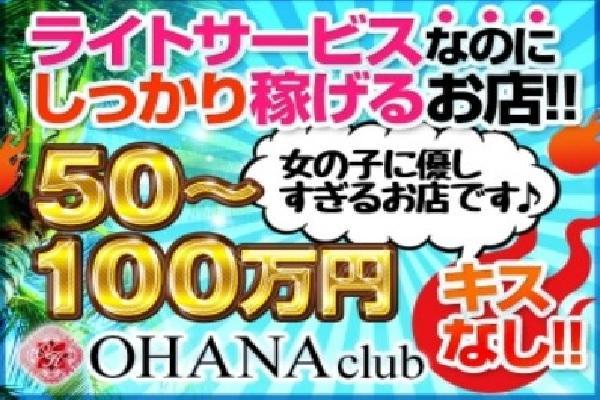 OHANA(オハナ)の紹介1
