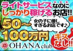 OHANA(オハナ)の紹介・サムネイル1