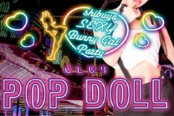 CLUB POP DOLL(ポップドール)の紹介0