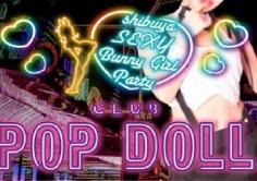 CLUB POP DOLL(ポップドール)の紹介