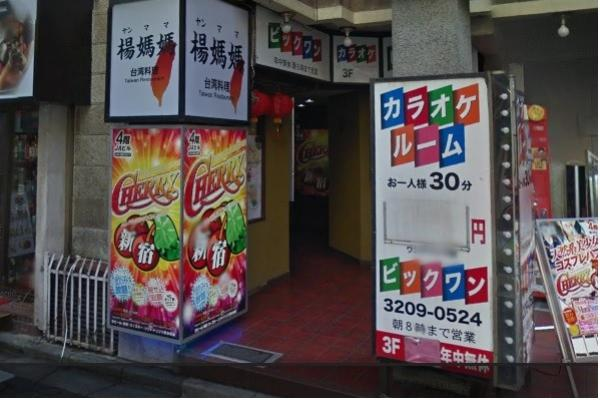 CHERRY 新宿(チェリーシンジュク)の紹介1