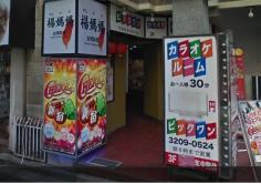 CHERRY 新宿(チェリーシンジュク)の紹介・サムネイル1