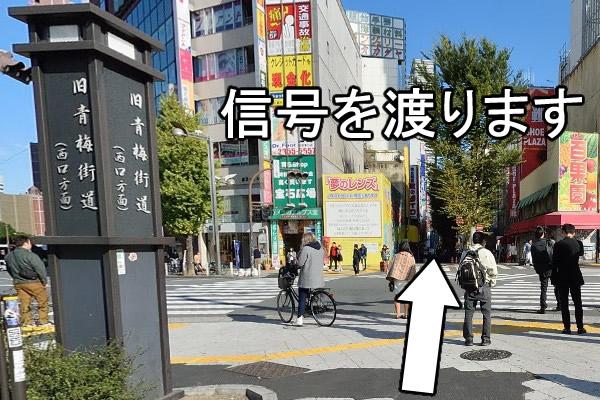 旧青梅街道と書かれたモニュメントを左手に見て、信号を渡り、真っ直ぐ歩いていきます。