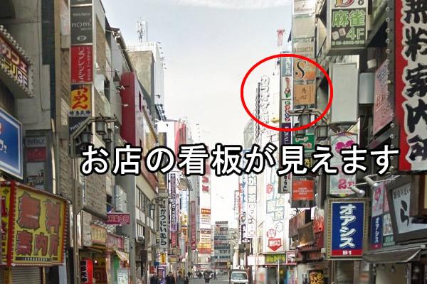 右上前方にCHERRY(チェリー)新宿店の看板が見えてきます。