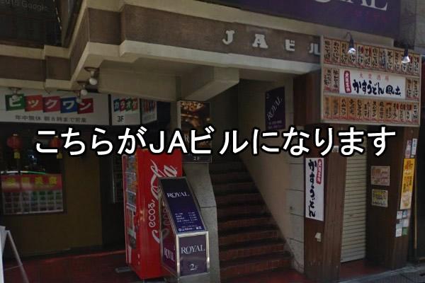 こちらがJAビルの入り口になります。