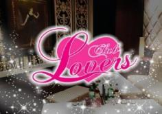 Club Lovers(ラヴァーズ)の紹介・サムネイル5