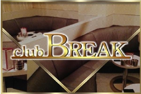 Club BREAK(ブレイク)の紹介7