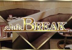Club BREAK(ブレイク)の紹介・サムネイル7