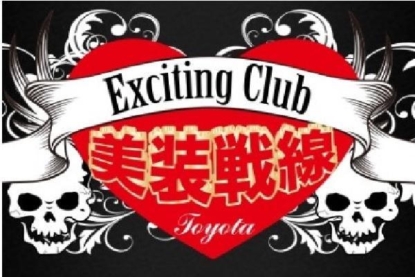 Exciting Club 美装戦線(ビソウセンセン)の紹介0