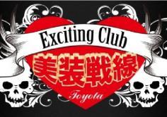Exciting Club 美装戦線(ビソウセンセン)の紹介