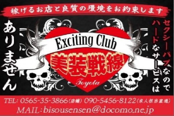 Exciting Club 美装戦線(ビソウセンセン)の紹介1