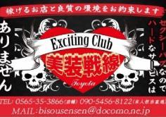 Exciting Club 美装戦線(ビソウセンセン)の紹介・サムネイル1