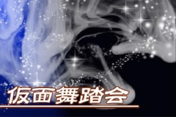 仮面舞踏会(カメンブトウカイ)の紹介2