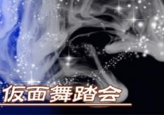 仮面舞踏会(カメンブトウカイ)の紹介・サムネイル2
