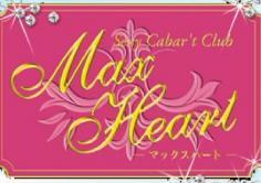 MAX HEART(マックスハート)の紹介