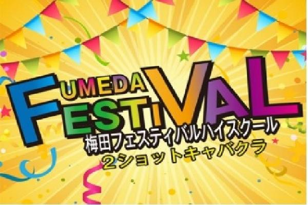 梅田フェスティバル ハイスクールの紹介0