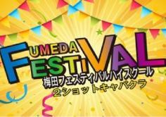梅田フェスティバル ハイスクールの紹介