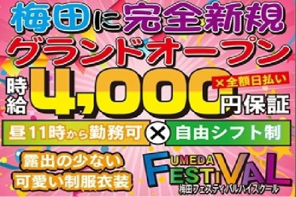 梅田フェスティバル ハイスクールの紹介1