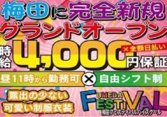 梅田フェスティバル ハイスクールの紹介・サムネイル1