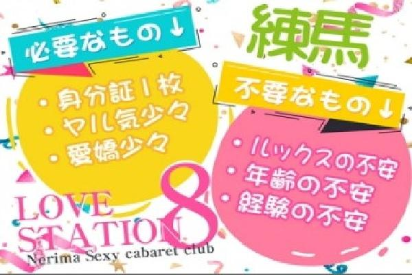 LOVE STATION 8(ラブステエイト)の紹介2
