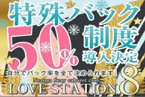 LOVE STATION 8(ラブステエイト)の紹介3