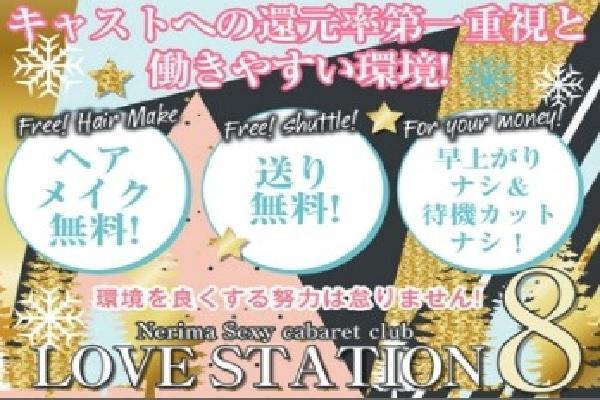 LOVE STATION 8(ラブステエイト)の紹介4