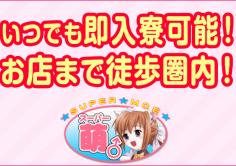 スーパー萌(スーパーモエ)の紹介・サムネイル3