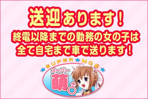 スーパー萌(スーパーモエ)の紹介4