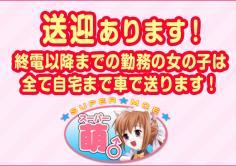 スーパー萌(スーパーモエ)の紹介・サムネイル4
