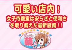 スーパー萌(スーパーモエ)の紹介・サムネイル5