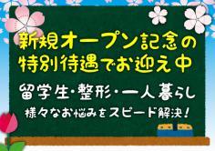 学園祭(ガクエンサイ)の紹介・サムネイル6