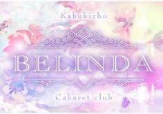 BELINDA(ベリンダ)の紹介