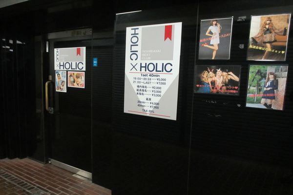 西葛西 HOLICxHOLIC(ホリックホリック)の紹介3