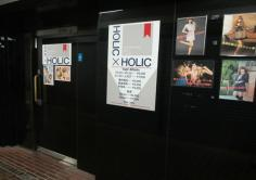 西葛西 HOLICxHOLIC(ホリックホリック)の紹介・サムネイル3