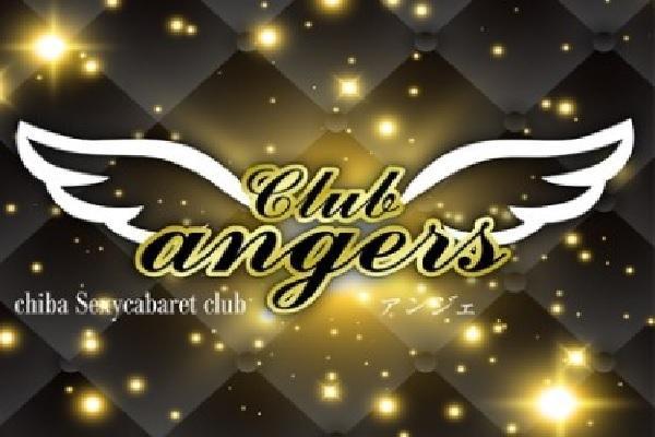 club angers(クラブアンジェ)の紹介0