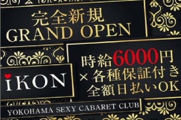 IKON(アイコン)の紹介4