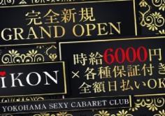 IKON(アイコン)の紹介・サムネイル4