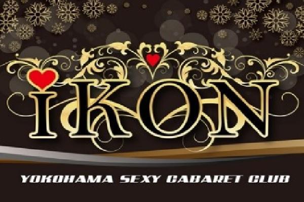 IKON(アイコン)の紹介5