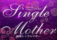 シングルマザーの紹介