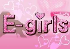 E-girls(イーガールズ)の紹介