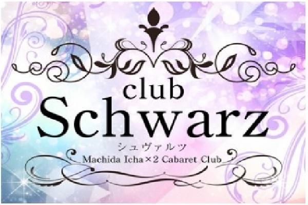 Schwarz(シュヴァルツ)の紹介0